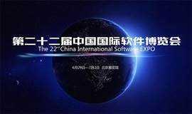 2018年第二十二届中国国际软件博览会