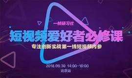 短视频爱好者必修课,6月30日北京站