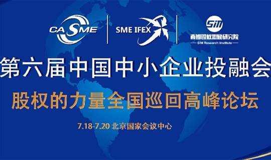 第六届投融会 股权的力量 全国巡回高峰论坛 7.19 北京