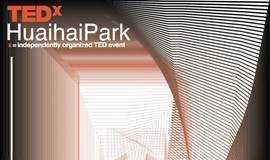 2018 TEDxHuaihaiPark 年度大会