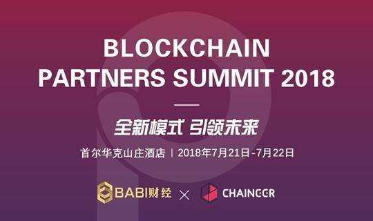 Blockchain Partners Summit 2018首尔震撼来袭!汇集全球区块链行业明星阵容!