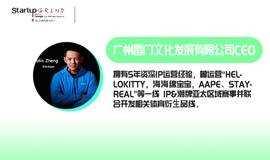 """雷漫星球 """"电竞+IP+泛娱乐"""",千亿级市场攻占之路   StartupGrind广州2018年6月炉边访谈"""