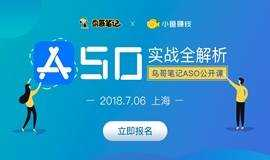 ASO实战全解析·鸟哥笔记ASO公开课 上海站