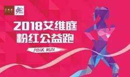 2018艾维庭粉红公益跑