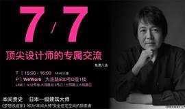 梦想改造家本间贵史 x WeWork|7/7