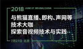 7.27 与熊猫直播、即构、声网等技术大咖探索音视频技术与实践