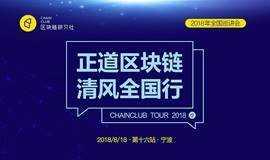 正道区块链,清风全国行-第十六站:宁波