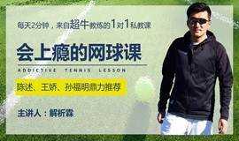 每天2分钟,52天轻松掌握网球|奥运冠军、中国唯一金牌裁判长鼎力推荐