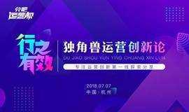 """兑吧运营帮""""行之有效的独角兽运营创新论""""系列沙龙7月7日杭州站"""