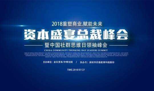 资本盛宴总裁峰会暨中国社群思维日领袖峰会