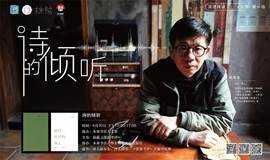 著名诗人陈东东分享会
