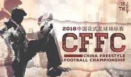 2018中国花式足球锦标赛(广州站)暨世界杯狂欢派对