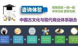 【咨询体验】中国古文化商业运筹:以出生时间为原点设计商业结构和运作策略
