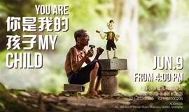 钢琴故事音乐会《你是我的孩子》带小朋友认识微美克村小木头人