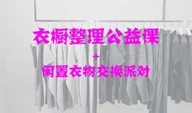 衣橱整理课+闲置衣物交换派对