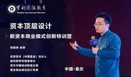 资本顶层设计——新资本商业模式创新特训营重庆站