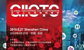 2018全球工业物联网峰会暨颁奖盛典邀请函