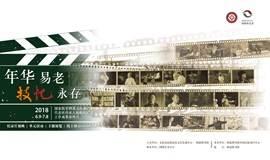 """6月9日""""谁在讲述中国故事""""观影报名——国家级非物质文化遗产代表性传承人抢救性记录工作成果展映月"""