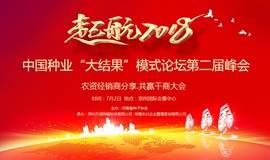 """2018中国种业""""大结果""""模式论坛第二届峰会"""