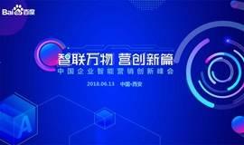 聚焦 2018百度中国企业智能营销创新峰会•西安站
