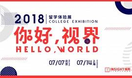 Hello World「你好,视界」2018留学体验展-上海站