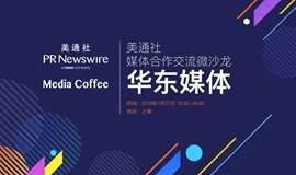 Media Coffee-美通社媒体合作交流微沙龙----华东媒体专场