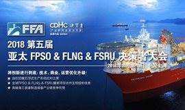 第五届FPSO&FLNG&FSRU亚太决策者大会2018