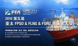 第五届亚太FPSO&FLNG&FSRU 决策者大会