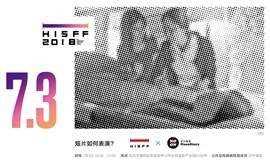 HISFF x 正午故事   7月3日正午酒馆放映+交流