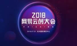 2018网易云创大会
