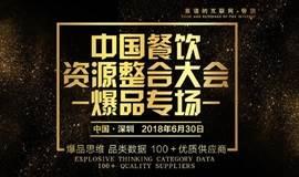 6月30日,3000+餐饮人齐聚深圳引爆爆品新思维!