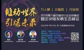 【链动世界·引爆未来】2018年第六届中国中小企业投融会暨区块链发展生态峰会