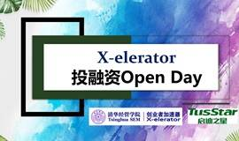 【第五至十期】X-elerator  投融资 Open Day