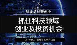 对话光量资本副总裁冯博士:科技领域的创业及投资机会!
