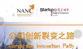 Startup Grind   June 21th    公司创新裂变之路   Innovation Path