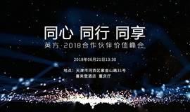 同心/同行/同享:英方2018合作伙伴价值峰会•天津站