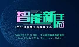 智能新生态 —— 2018客如云深圳新餐饮大会