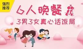 【6人晚餐】高端白领火爆真心话饭局,周末约定你!