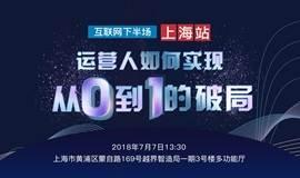 上海站-运营人如何实现从0到1的破局