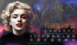 玛丽莲·梦露全球巡展亚洲站