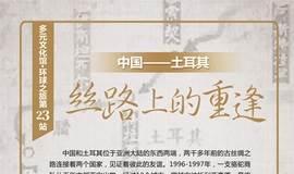 多元文化馆·环球之旅第23站: 中国——土耳其:丝路上的重逢