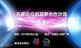 6月23日石家庄众创互联合作沙龙(第二期)