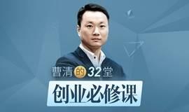 曹清的32堂创业课开讲,认知升级,提高创业成功率