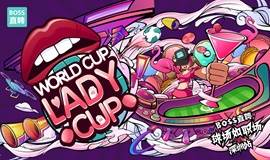 BOSS直聘粉红世界杯—WORLD CUP LADY CUP