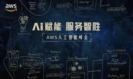 AI赋能 服务智胜——AWS 人工智能峰会