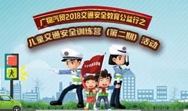 广物汽贸2018交通安全教育公益行之儿童交通安全训练营(第二期)