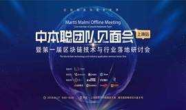 中本聪团队见面会(上海站) 暨第一届区块链技术与行业落地研讨会