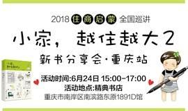 《小家,越住越大2》新书分享会·重庆站 │ 活动预告