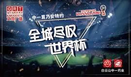 世界杯球迷狂欢夜,足球名嘴约你一起叹球赛!