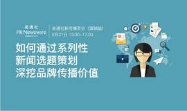 美通社新传播茶会(深圳站)——如何通过系列性新闻选题策划,深挖品牌传播价值